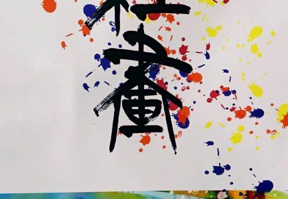 芸術と伝統の結合「経画」